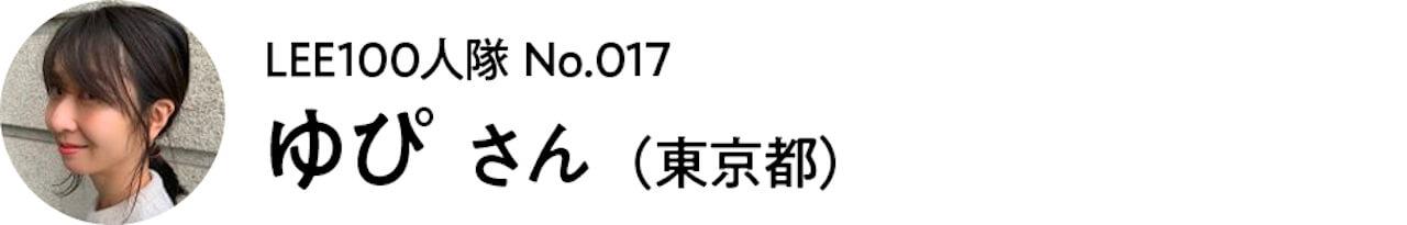 2021_LEE100人隊_017 ゆぴ
