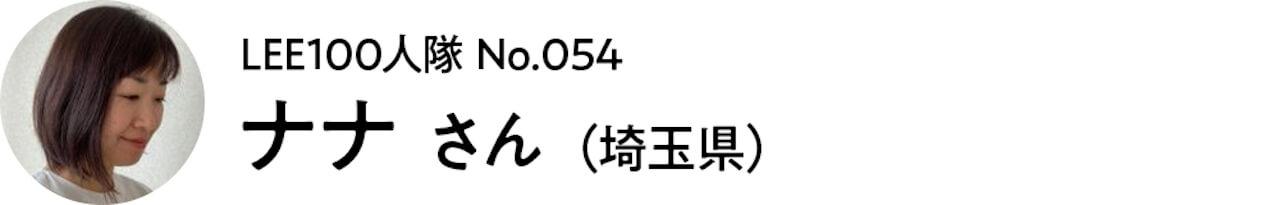 2021_LEE100人隊_054 ナナ