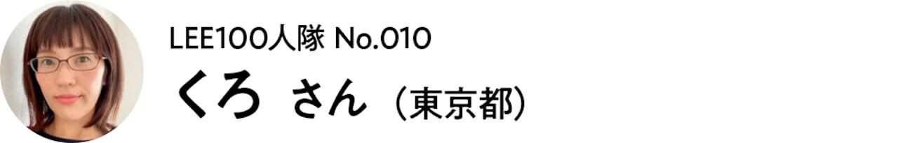 2021_LEE100人隊_010 くろ