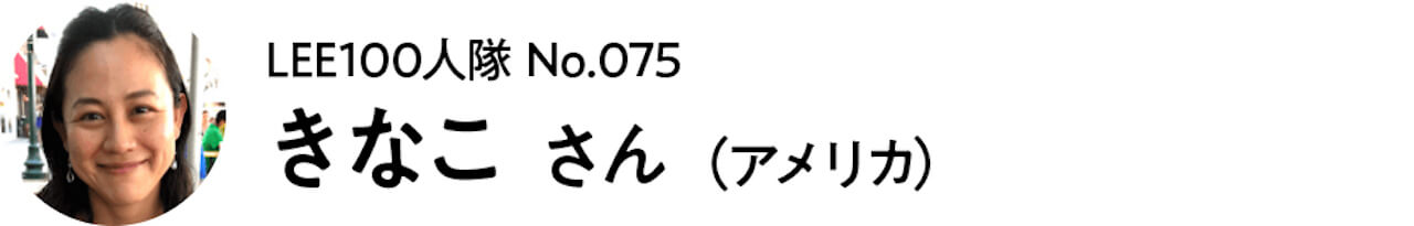 2021_LEE100人隊_075 きなこ