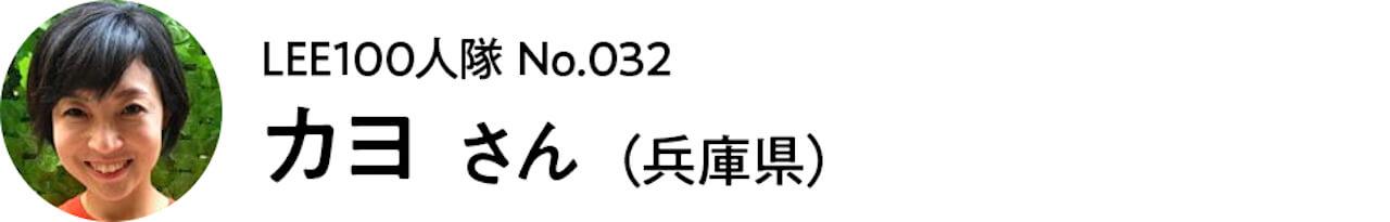 2021_LEE100人隊_032 カヨ