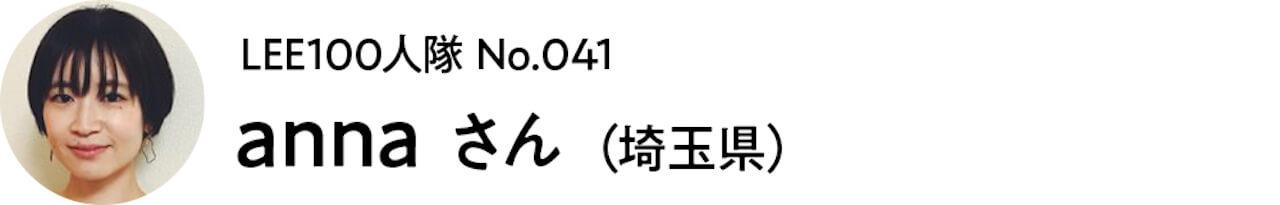 2021_LEE100人隊_041 anna