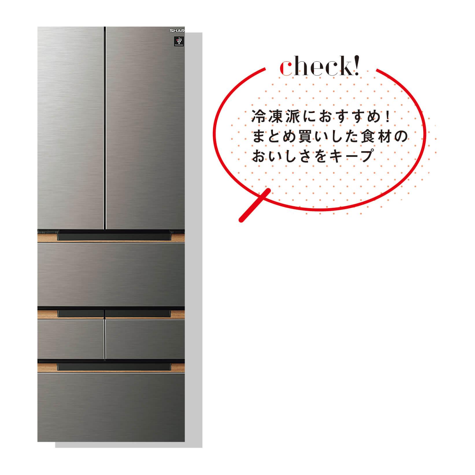 冷凍派におすすめ! まとめ買いした食材のおいしさをキープ プラズマクラスター冷蔵庫SJ-MF46H¥290000(編集部調べ)/シャープ
