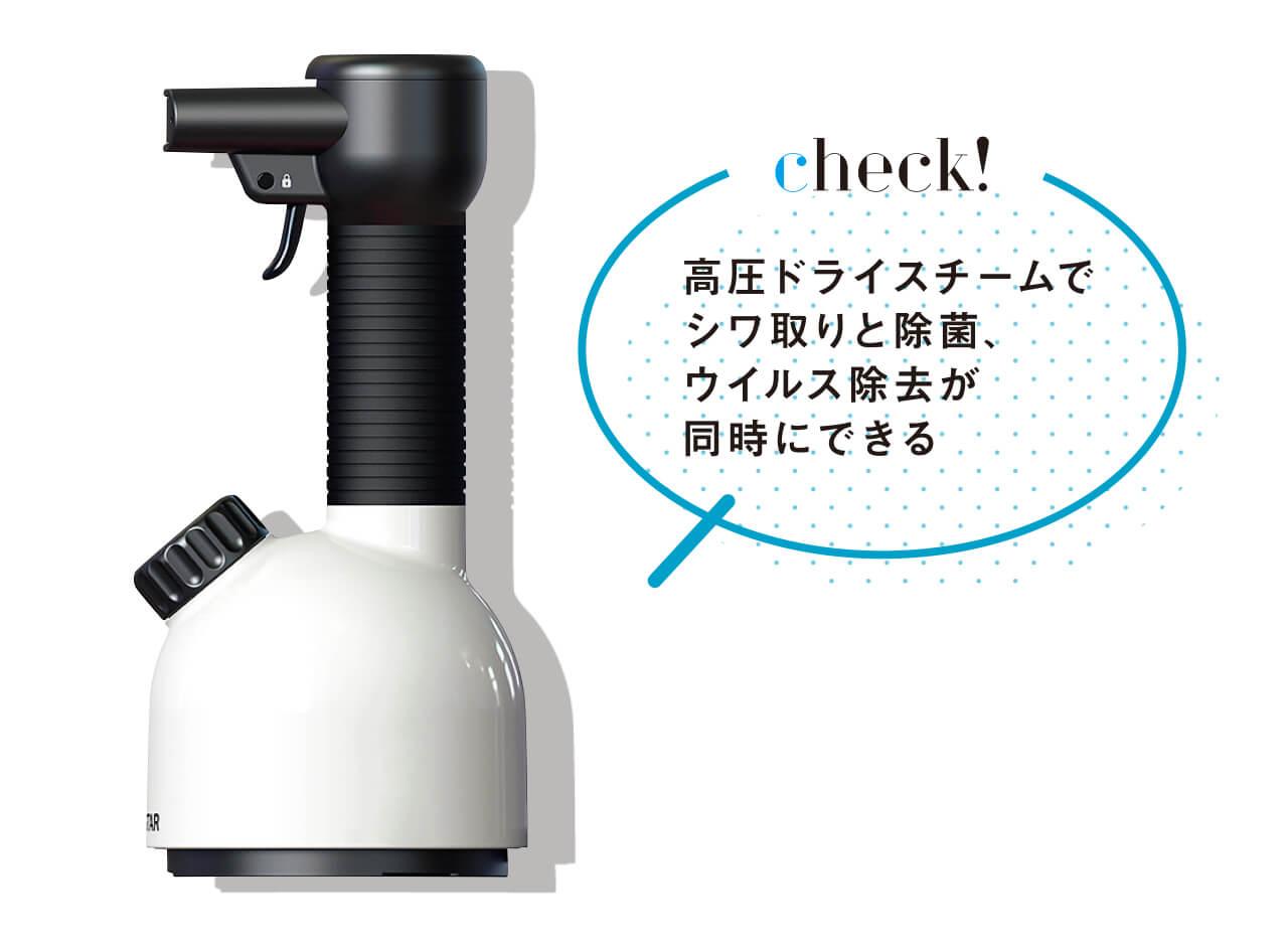 高圧ドライスチームでシワ取りと除菌、ウイルス除去が同時にできる ローラスター 加圧式除菌脱臭スチーマーIGGI(イギー)¥29800(編集部調べ)/シロカ