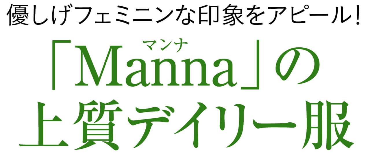 優しげフェミニンな印象をアピール! 「Manna」の上質デイリー服