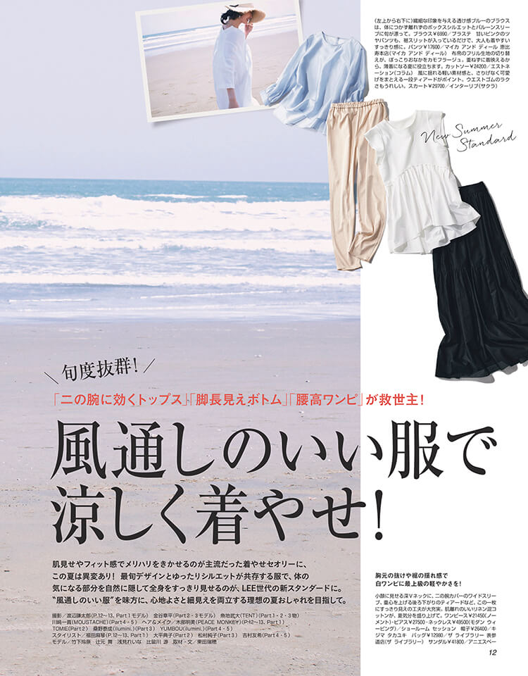 【LEE2021年7月号】風通しのいい服で涼しく着やせ!