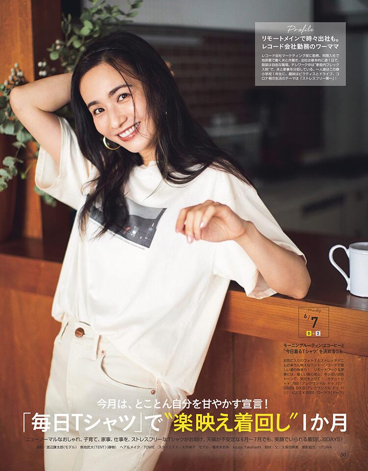 "【LEE2021年7月号】「毎日Tシャツ」で""楽映え着回し""1か月"
