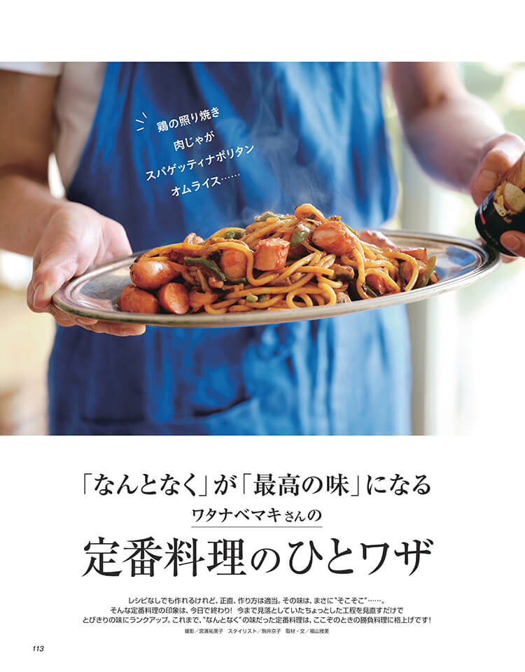 【LEE2021年7月号】ワタナベマキさんの定番料理のひとワザ