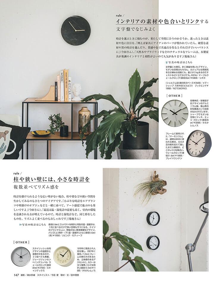 【LEE2021年7月号】部屋がこなれて見えるのは「時計」が素敵だから!