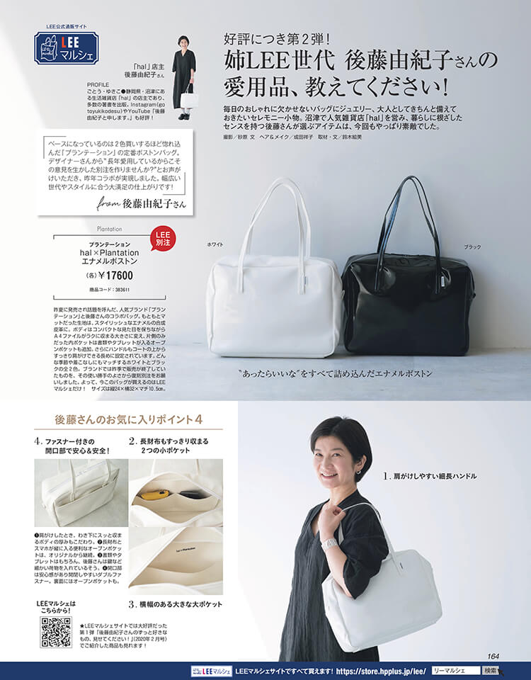 【LEE2021年7月号 LEEマルシェ】好評につき第2弾! 姉LEE世代 後藤由紀子さんの愛用品、教えてください!