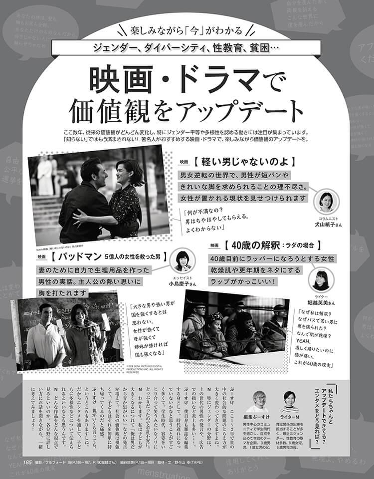 【LEE2021年7月号】映画・ドラマで価値観をアップデート