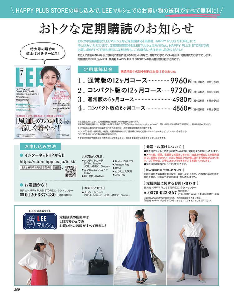 LEE 2021年7月号 おトクな定期購読のお知らせ