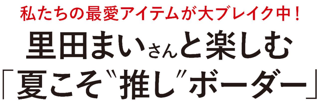 私たちの最愛アイテムが大ブレイク中! 里田まいさんと楽しむ「夏こそ〝推し〟ボーダー」