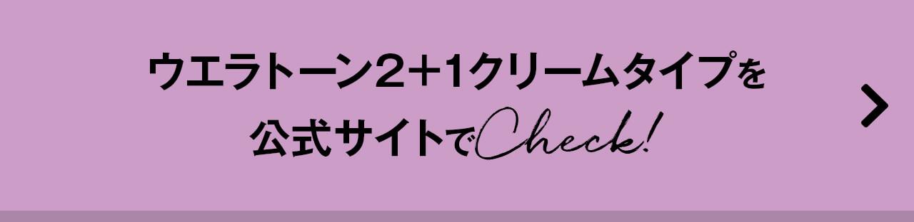 ウエラトーン2+1クリームタイプを公式サイトでCheck!