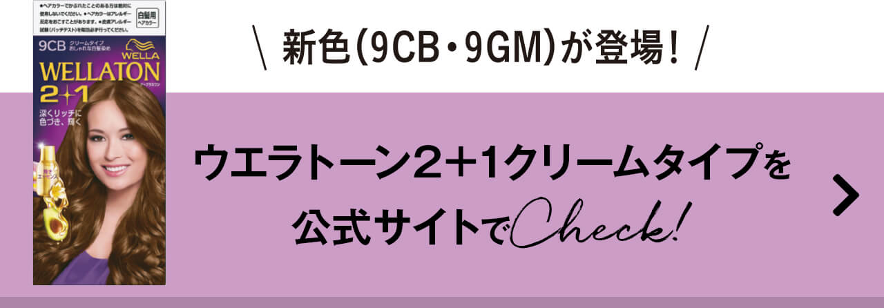 新色(9CB・9GM)が登場!ウエラトーン2+1クリームタイプを公式サイトでCheck!