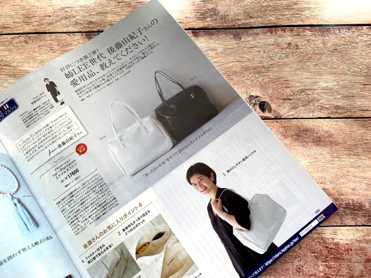 LEEマルシェも更新、後藤由紀子さんに愛用品