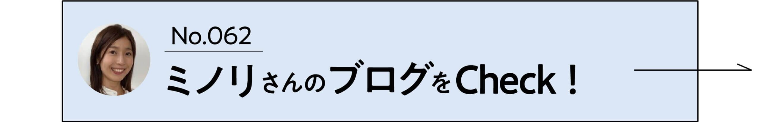 ミノリさんのブログをCheck!