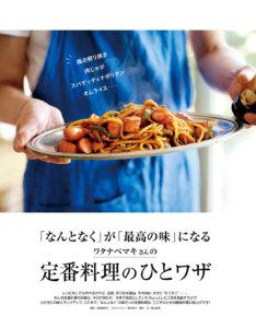 LEE 2021年7月号 「なんとなく」が「最高の味」になる ワタナベマキさんの定番料理のひとワザ