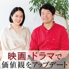 映画・ドラマで価値観をアップデート 犬山紙子さん、劔 樹人さん夫妻