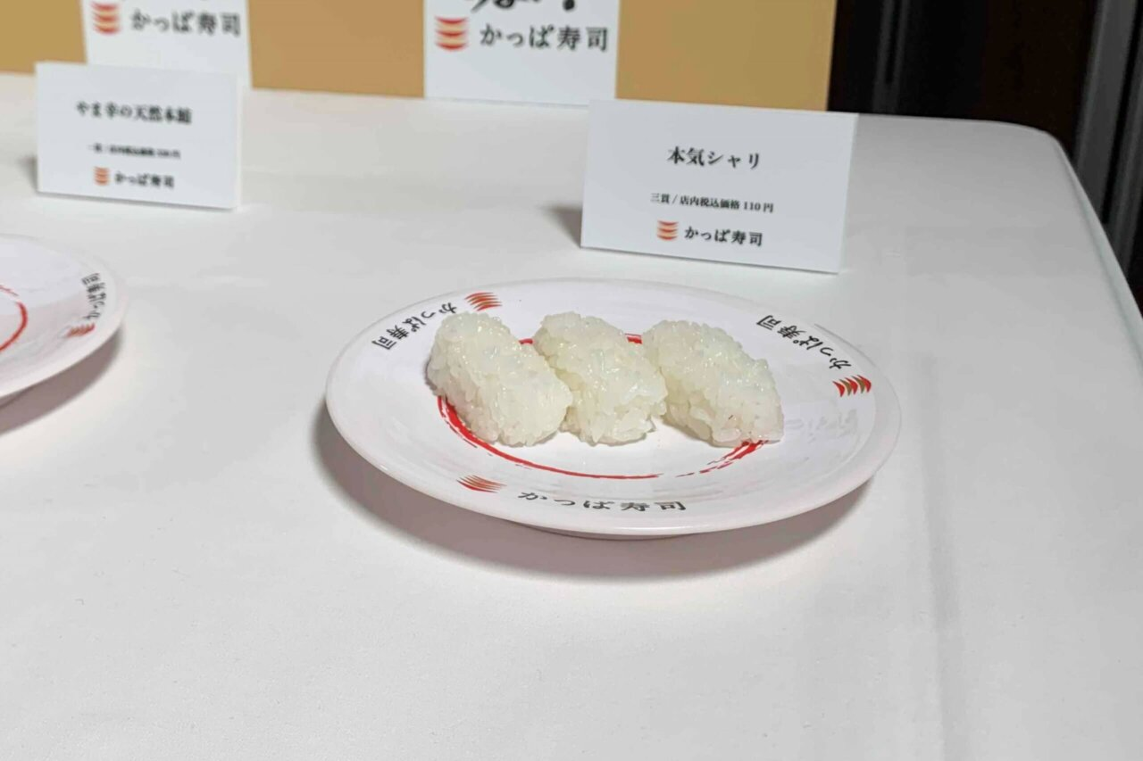かっぱ寿司の本気シャリ皿