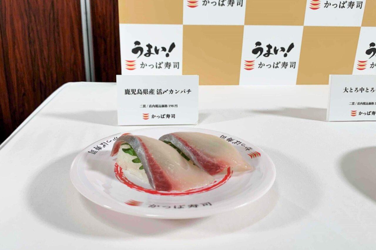 かっぱ寿司の活〆カンパチ