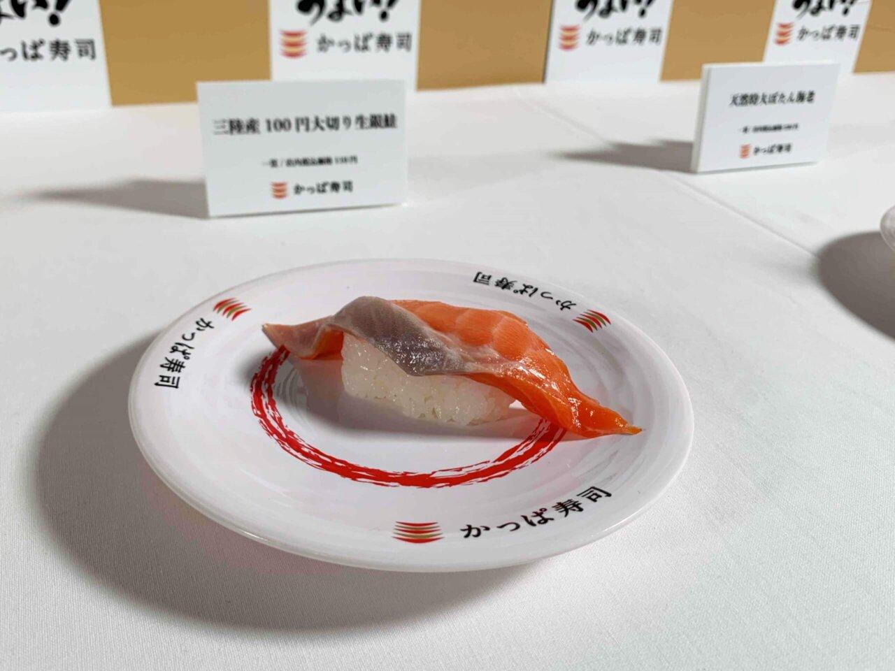 かっぱ寿司三陸産100円大切り生銀鮭
