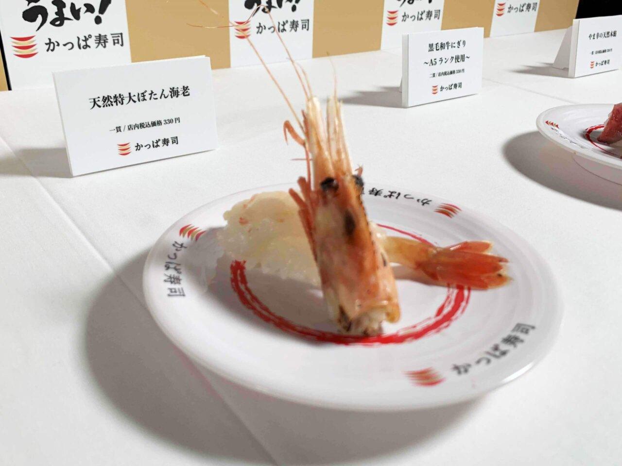 かっぱ寿司の天然特大ぼたん海老
