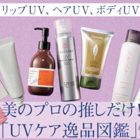 【リップ、ヘア、ボディ UVケア名品】ファシオ、ロクシタン…美容プロの推しは?