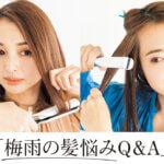 【梅雨の髪悩みQ&A】前髪ペタッ、すぐに乾かせない! 巻いてもすぐに取れるetc.