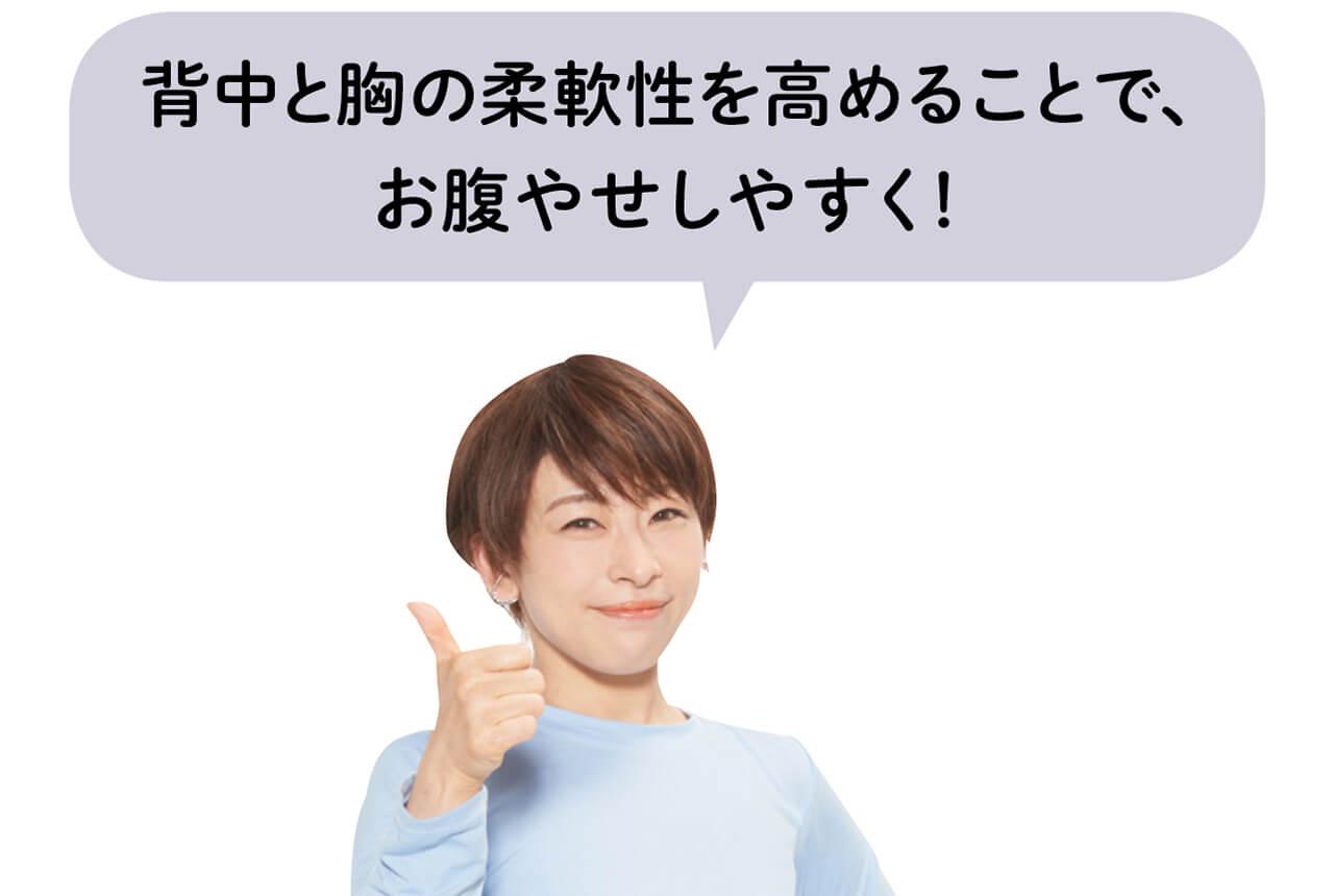 背中と胸の柔軟性を高めることで、お腹やせしやすく! パーソナルトレーナー 星野由香さん