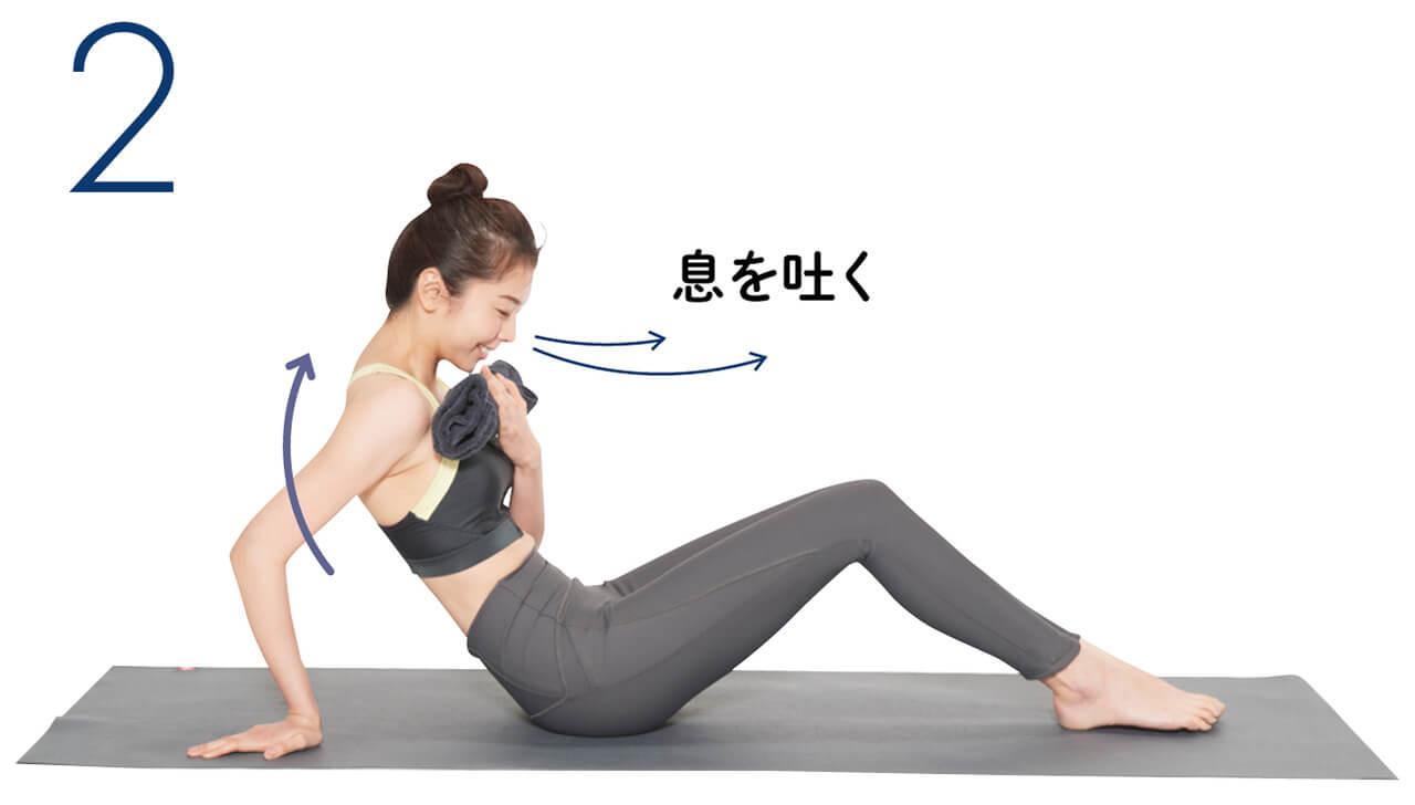 2.息を吐きながら、背中を丸めて上体を後ろに倒していく。 息を吐く モデル/梅田瑠実さん