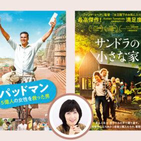 エッセイスト 小島慶子さんのおすすめ映画2選 【サンドラの小さな家】 【パッドマン 5億人の女性を救った男】