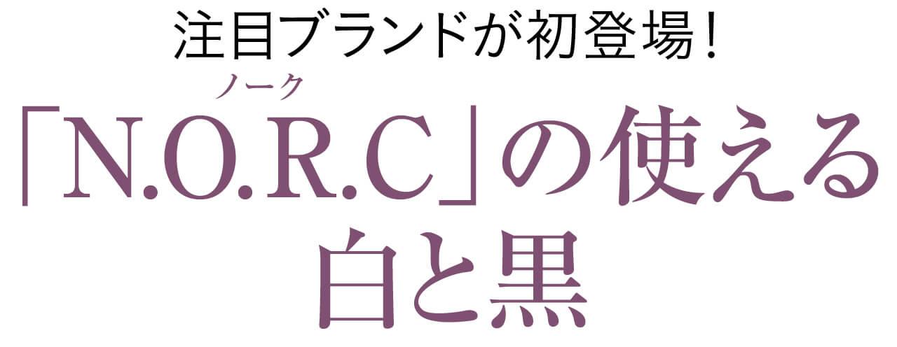 注目ブランドが初登場! 「N.O.R.C」の使える白と黒