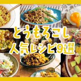 【とうもろこし人気レシピ9選】甘くて新鮮!旬のとうもろこしで作ろう!