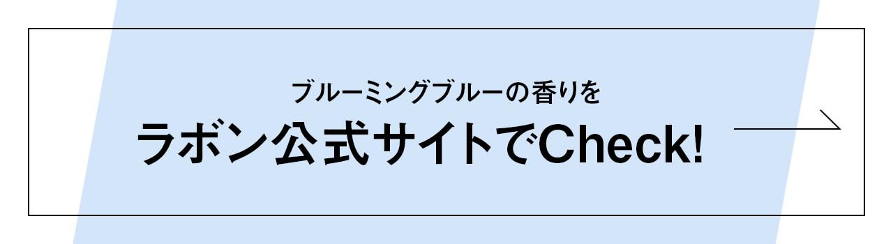 ブルーミングブルーの香りををラボン公式サイトでCheck!
