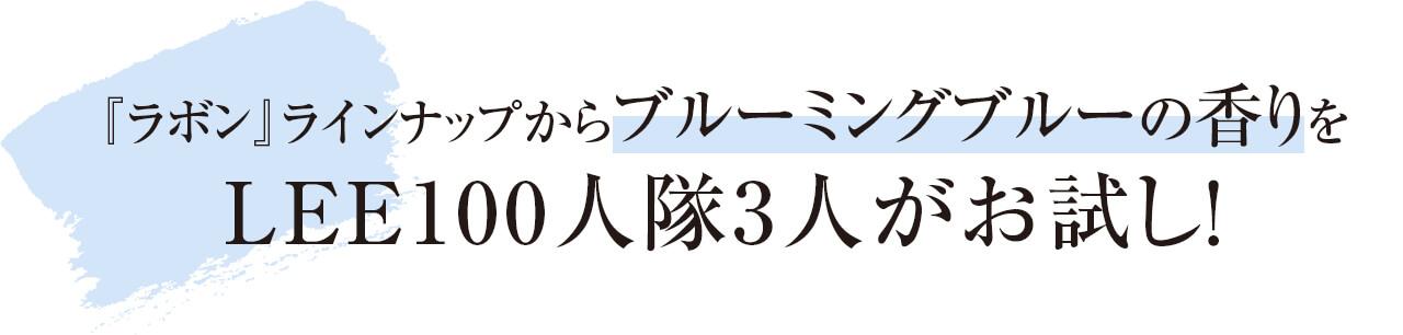 『ラボン』ラインナップからブルーミングブルーの香りを LEE100人隊3人がお試し!