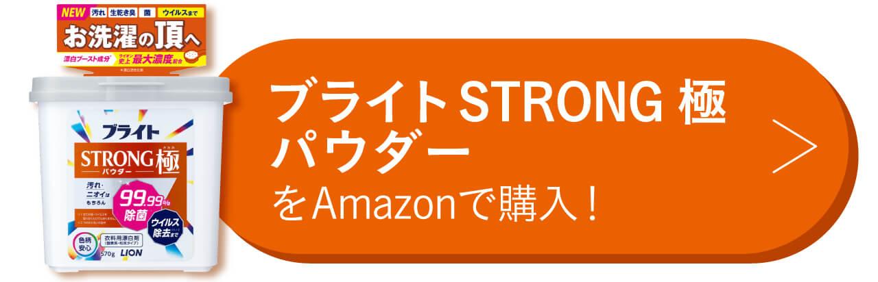ブライトSTRONG極パウダーをAmazonで購入!