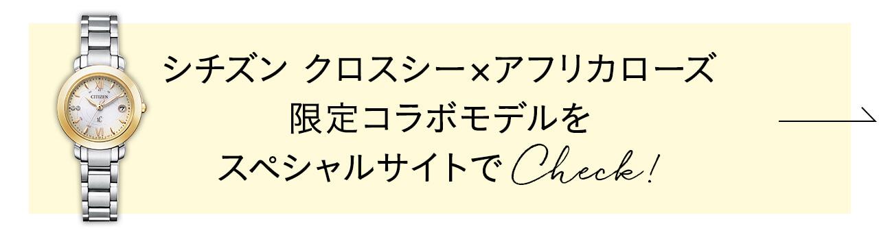 シチズン クロスシー×アフリカローズ 限定コラボモデルをスペシャルサイトでCheck!