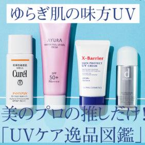 【敏感肌向けUV】マスク荒れ時もゆらぎ肌の味方!美容プロの推しはこの4品