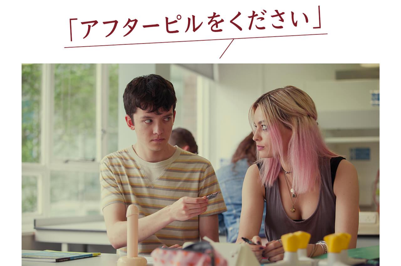 ドラマ 【セックス・エデュケーション】「アフターピルをください」