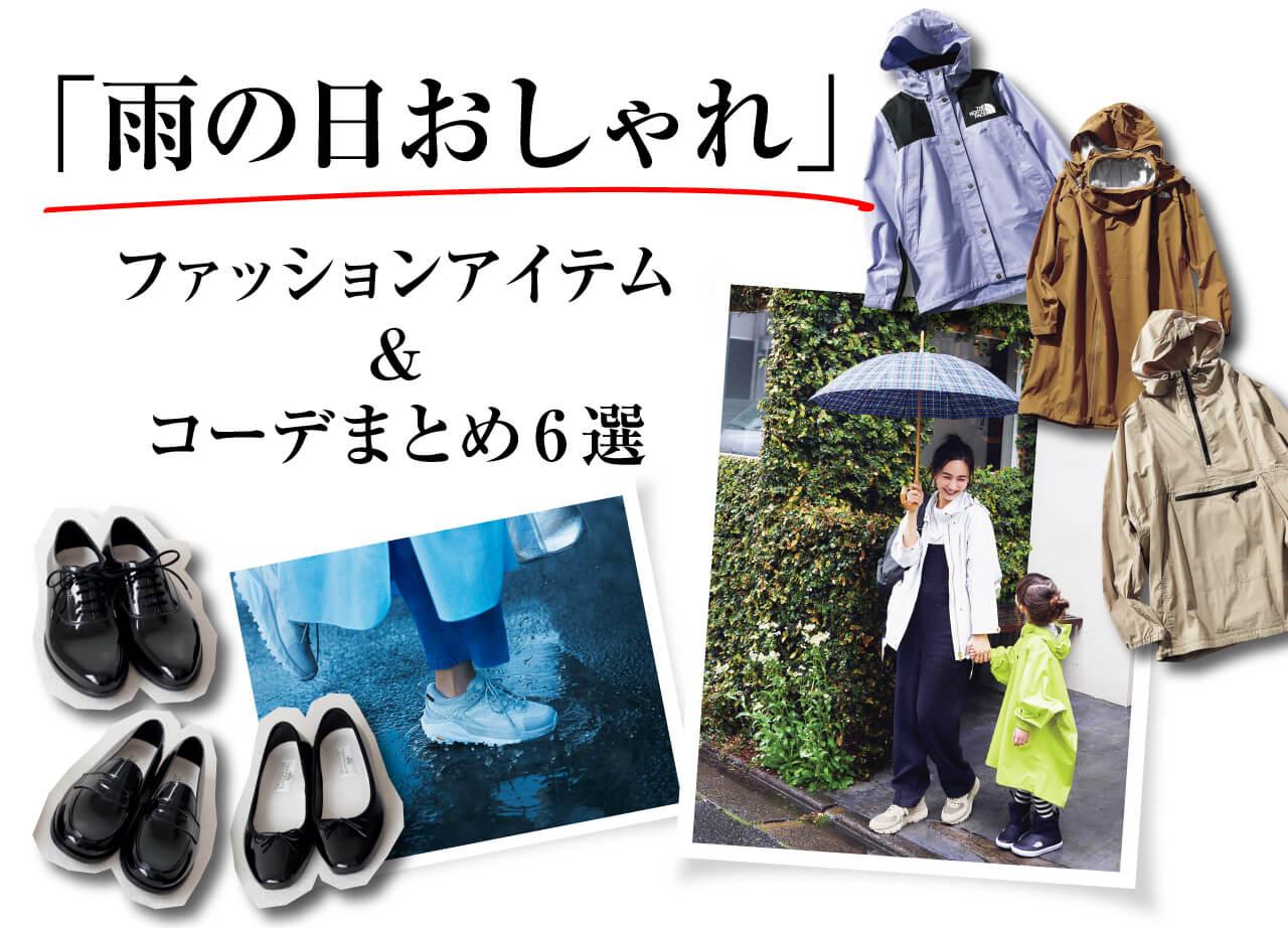 雨の日おしゃれ ファッションアイデア6選