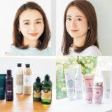 【髪質別】シャンプー&コンディショナー、スタイリング剤の選び方