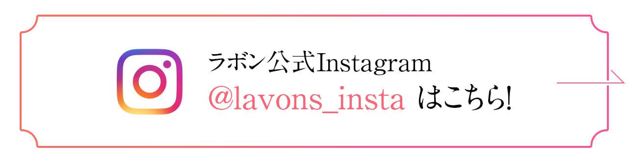 ラボン公式Instagram @lavons_insta もCheck
