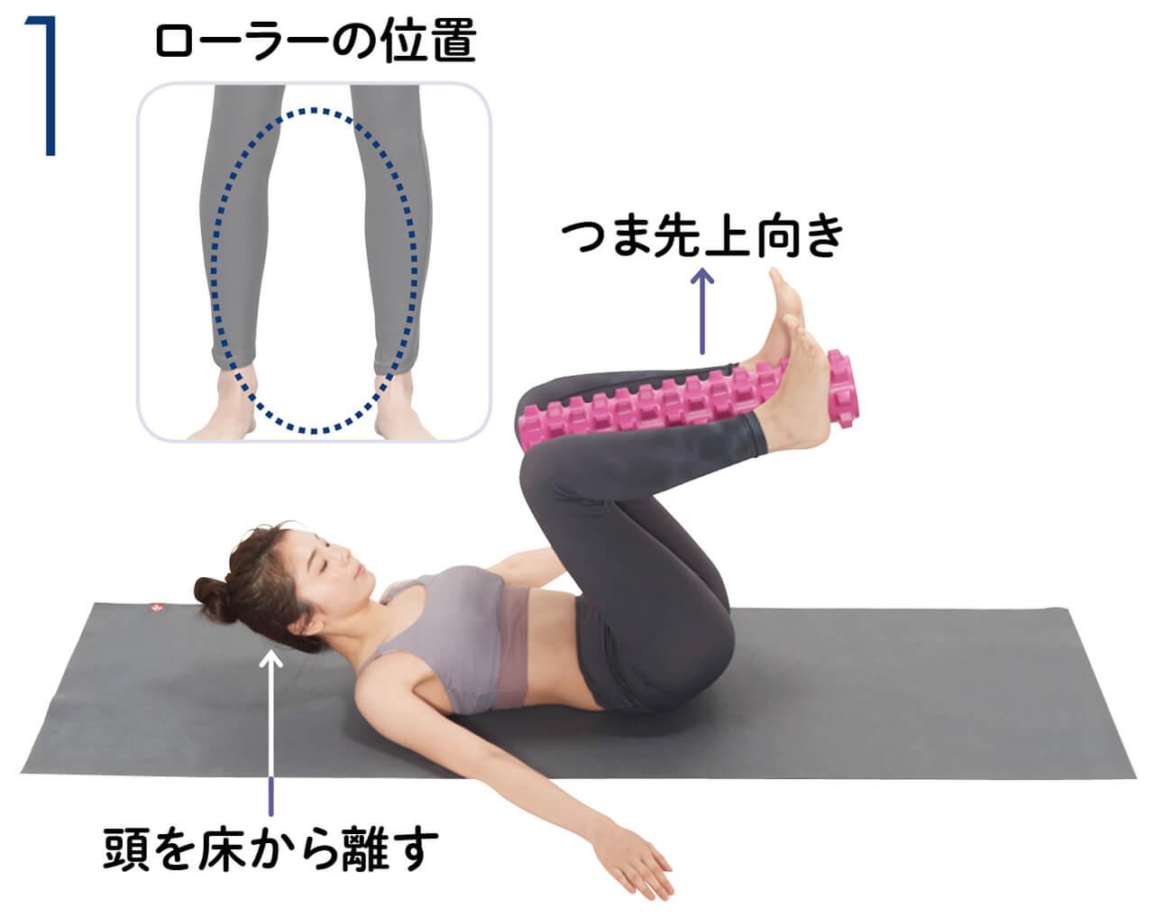 あお向けに寝て、両ひざでローラーを縦にはさむ(キャンディローラーの場合は、ひざではさむ)。つま先は天井に向け、頭を起こして肩から上を床から浮かせ、背中を丸める。 ローラーの位置はふくらはぎ つま先上向き 頭を床から離す モデル/梅田瑠実さん