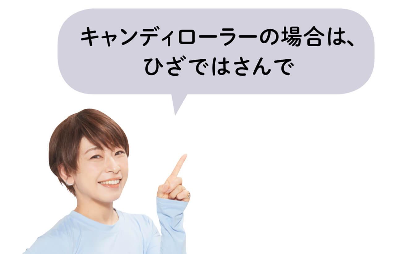 キャンディローラーの場合は、ひざではさんで パーソナルトレーナー 星野由香さん