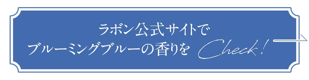 ラボン公式サイトでブルーミングブルーの香りをCheck!