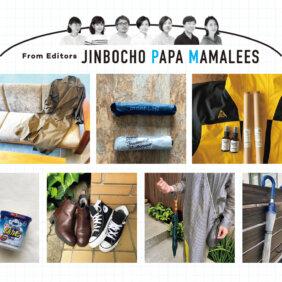 【パパママ7人の愛用!雨の日お役立ちアイテム】傘、ゴアテックス、風呂場のカビ防止…