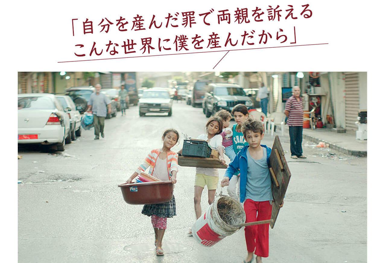 映画【存在のない子供たち】 「自分を産んだ罪で両親を訴える こんな世界に僕を産んだから」