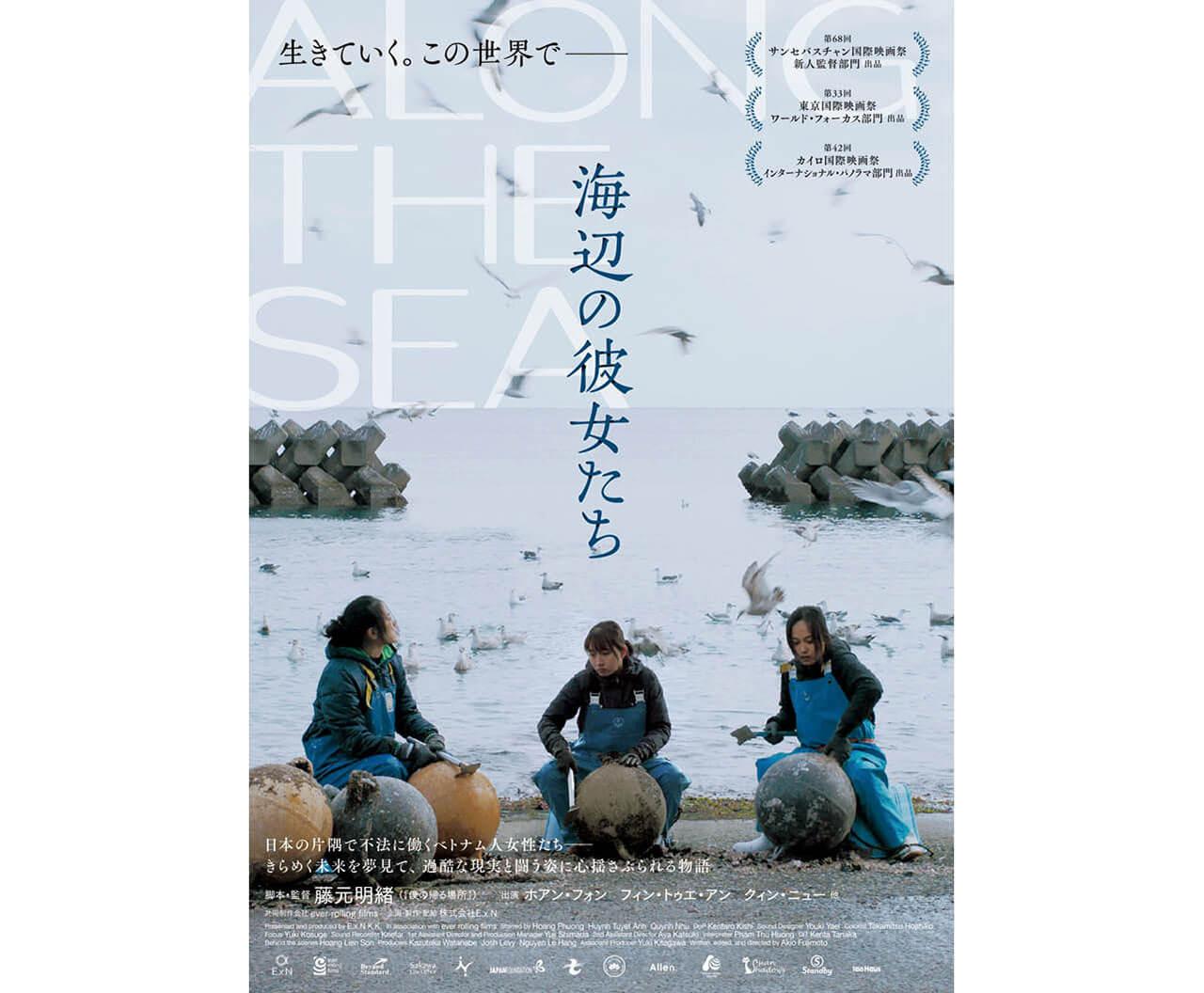 映画【海辺の彼女たち】