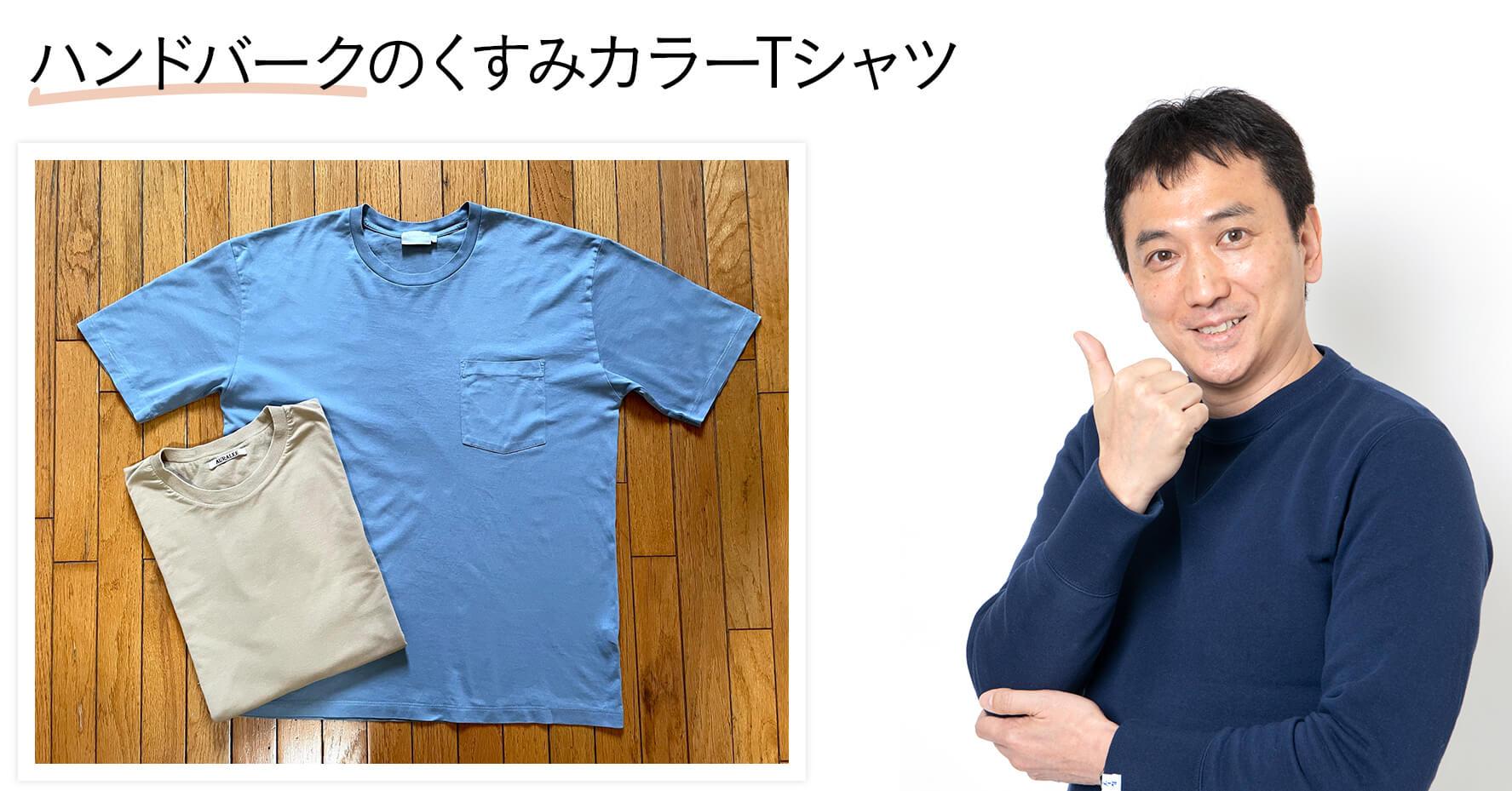 編集長サキヤのハンドバーグのくすみカラーTシャツ
